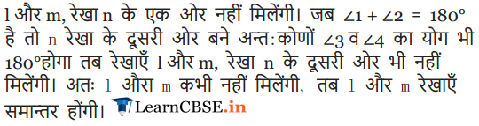 NCERT Solutions for Class 9 Maths Chapter 5 Exercise 5.2 in Hindi