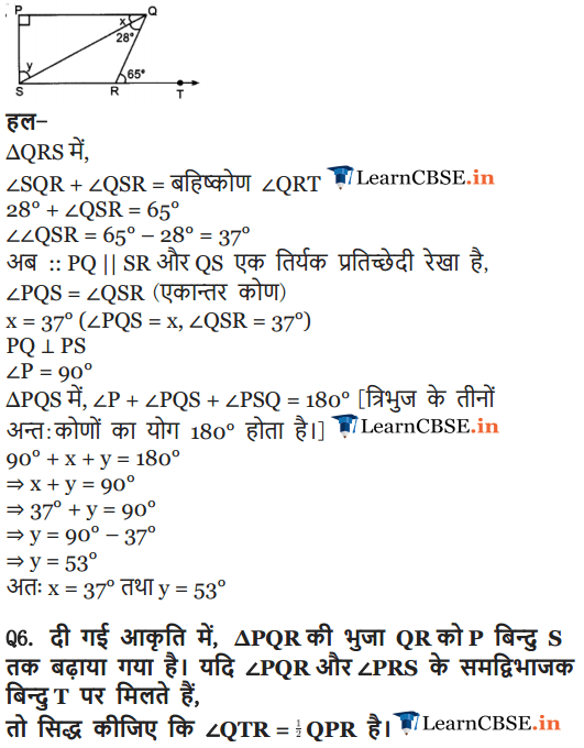 Class 9 Maths Chapter 6 Exercise 6.3 Lines and angles solutions in Hindi for up board