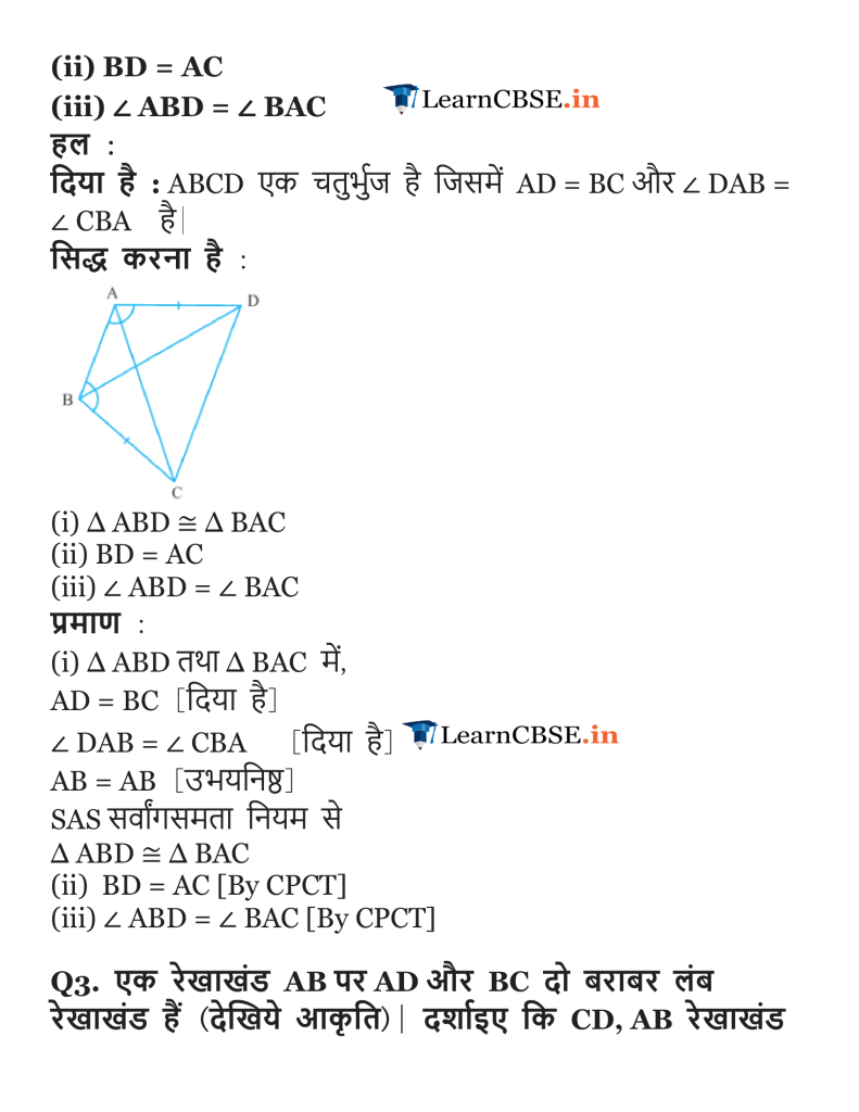 NCERT Solutions for class 9 Maths Exercise 7.1 in Hindi medium in PDF