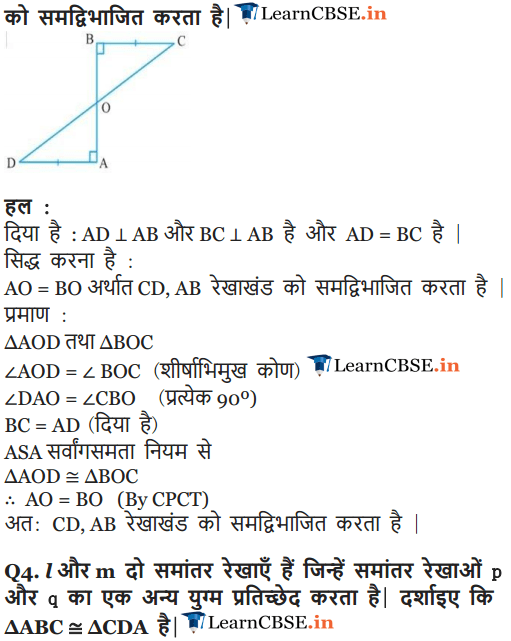 NCERT Solutions for Class 9 Maths Chapter 7 Triangles - त्रिभुज