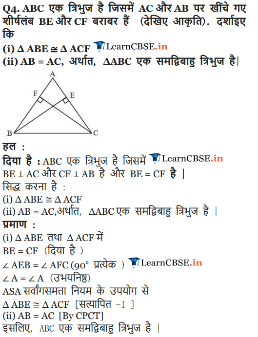 NCERT Solutions for class 9 Maths Exercise 7.2 in Hindi medium updated for up board 2018-19