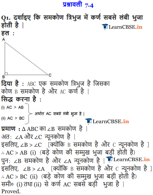 NCERT Solutions for class 9 Maths Exercise 7.4 in Hindi medium free for cbse and up board
