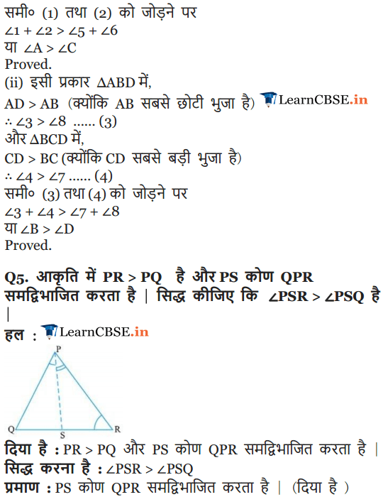 9 Maths Exercise 7.4 solutions in Hindi medium for CBSE, UP Board
