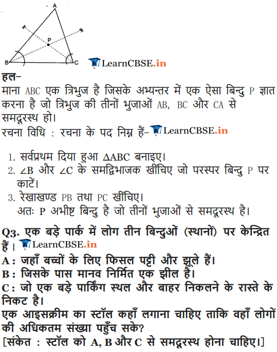 9 Maths Chapter 7 Optional Exercise 7.5 in Hindi medium