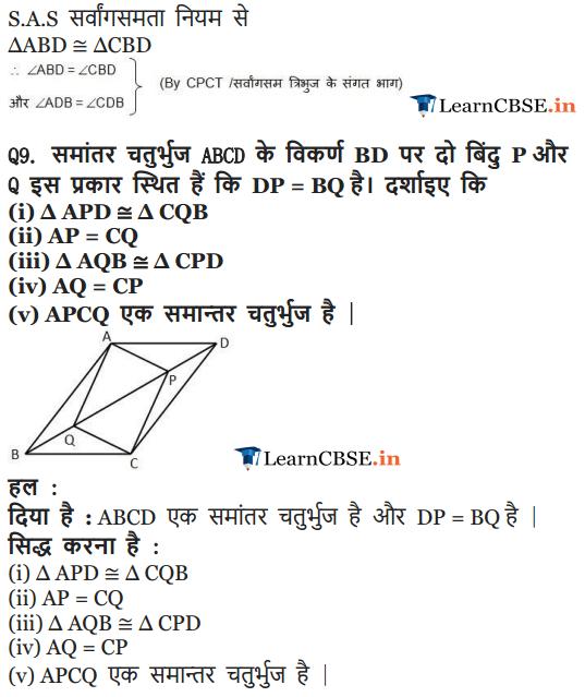 9 Maths Guide Exercise 8.1 hindi me
