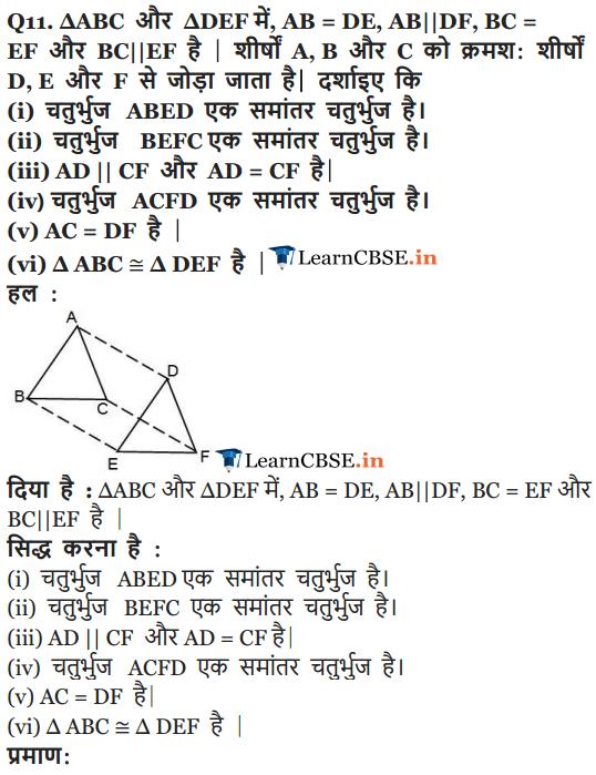 9 Maths Chapter 8 Optional Exercise 8.1 in Hindi medium