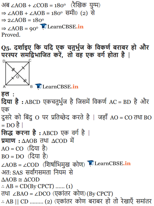 Class 9 Maths Quadrilaterals Exercise 8.1 all question answers