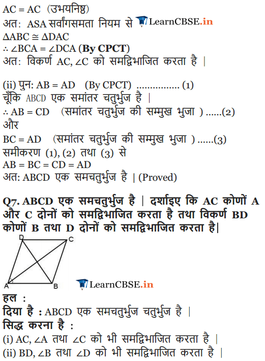 NCERT Solutions for Class 9 Maths Chapter 8 Exercise 8.1 updated for 2018-19.