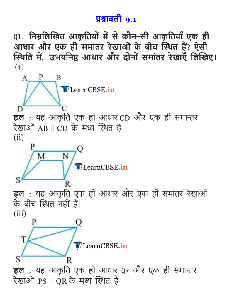 NCERT Solutions for Class 9 Maths Chapter 9 Areas of Parallelograms and Triangles Exercise 9.1