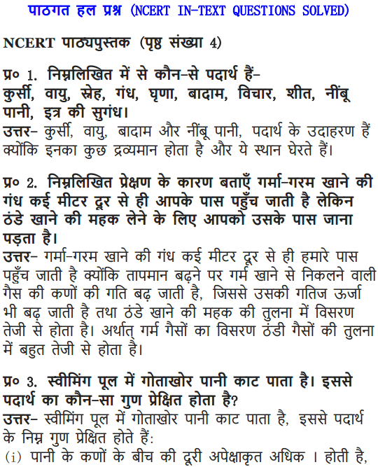 NCERT Solutions for Class 9 Science Chapter 1 Matter in Our Surroundings Hindi Medium 1