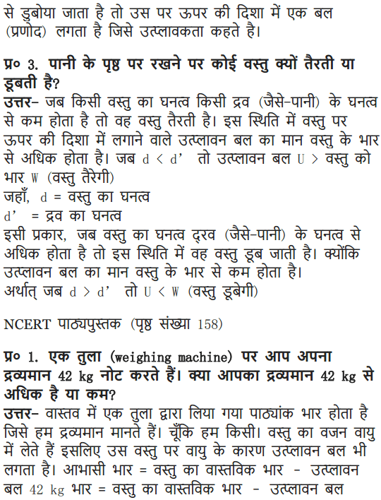 NCERT Solutions for Class 9 Science Chapter 10 Gravitation and Floatation Hindi Medium 6