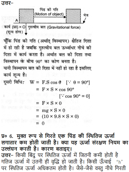 NCERT Solutions for Class 9 Science Chapter 11 Work and Energy Exercises