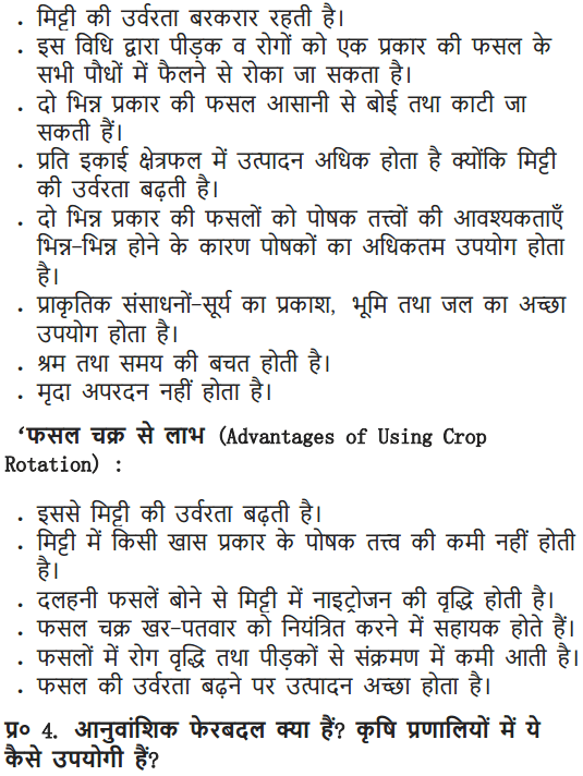 NCERT Sols for Class 9 Science Chapter 15 Improvement in Food Resources अभ्यास के प्रश्न उत्तर