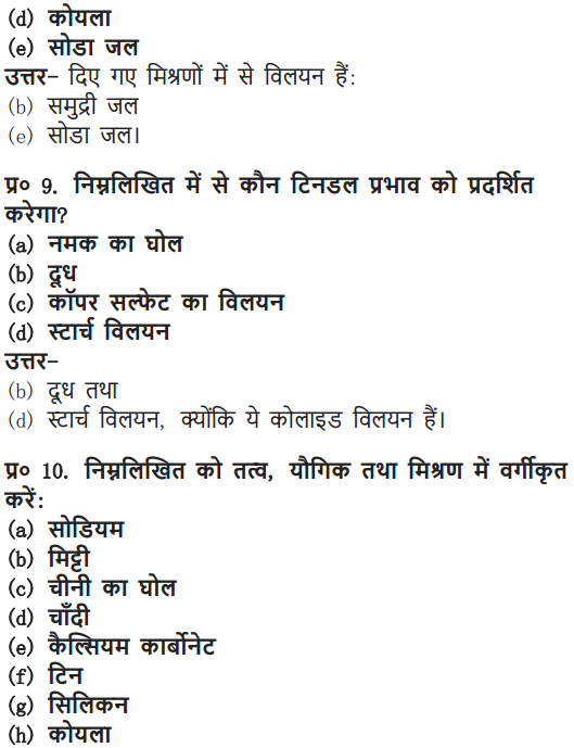 NCERT Solutions for Class 9 Science Chapter 2 Is Matter Around Us Pure Hindi Medium 12