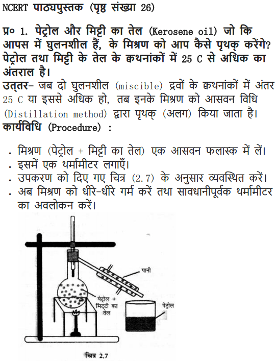 NCERT Solutions for Class 9 Science Chapter 2 Is Matter Around Us Pure Hindi Medium 3