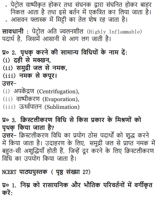 NCERT Solutions for Class 9 Science Chapter 2 Is Matter Around Us Pure Hindi Medium 4