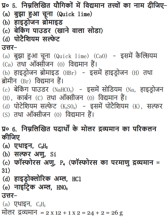 NCERT Solutions for Class 9 Science Chapter 3 Atoms and Molecules Hindi Medium 11