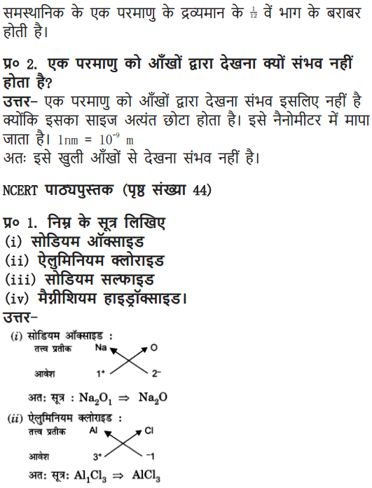 NCERT Solutions for Class 9 Science Chapter 3 Atoms and Molecules Hindi Medium 3
