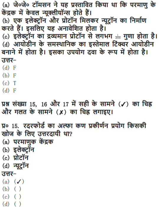 NCERT Solutions for Class 9 Science Chapter 4 Structure of the Atom Hindi Medium 18