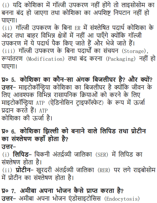 NCERT Solutions for Class 9 Science Chapter 5 The Fundamental Unit of Life Hindi Medium 6