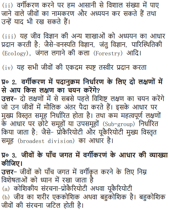 NCERT Solutions for Class 9 Science Chapter 7 Diversity in Living Organisms Hindi Medium 10