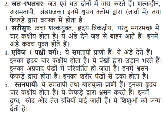 NCERT Solutions for Class 9 Science Chapter 7 Diversity in Living Organisms Hindi Medium 14