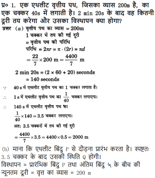 NCERT Solutions for Class 9 Science Chapter 8 Motion Hindi Medium 11