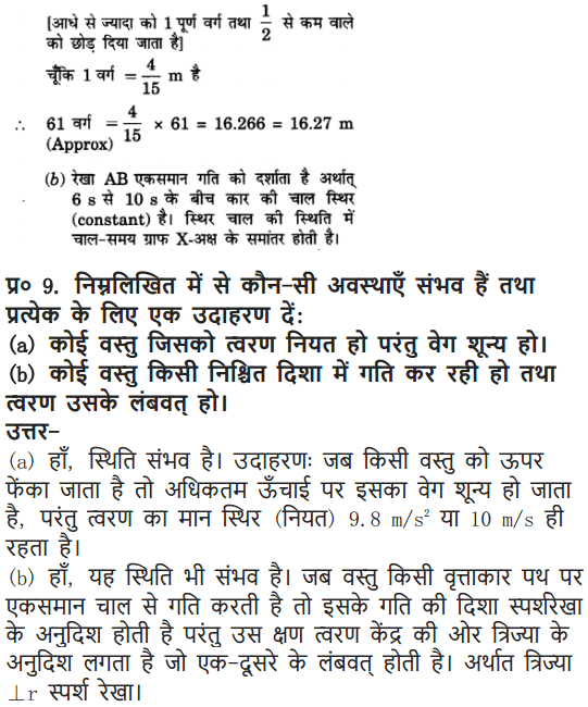 NCERT Solutions for Class 9 Science Chapter 8 Motion Hindi Medium 19