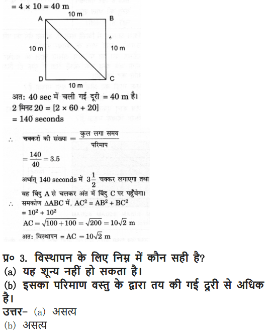 NCERT Solutions for Class 9 Science Chapter 8 Motion Hindi Medium 2
