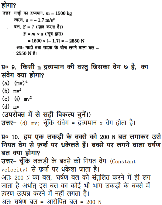 NCERT Solutions for Class 9 Science Chapter 9 Force and Laws