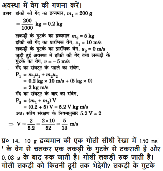 NCERT Solutions for Class 9 Science Chapter 9 Force and Laws of Motion Hindi Medium 14
