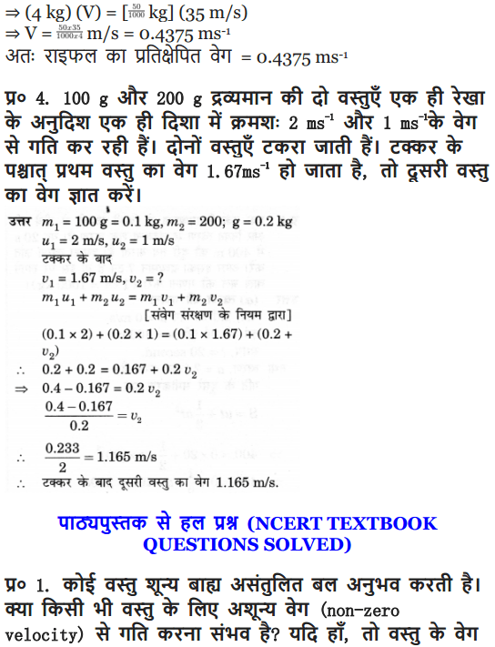 NCERT Solutions for Class 9 Science Chapter 9 Force and Laws of Motion Hindi Medium 5