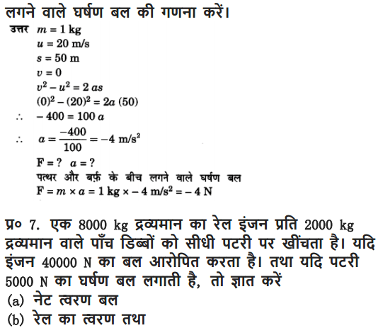 NCERT Solutions for Class 9 Science Chapter 9 Force and Laws of Motion Hindi Medium 9