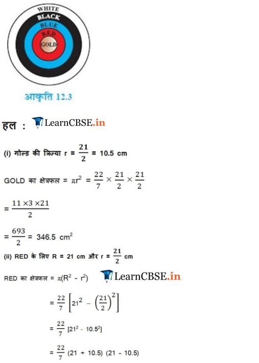 NCERT Solutions for Class 10 Maths Chapter 12 Exercise 12.1 in Hindi medium for cbse and up board.
