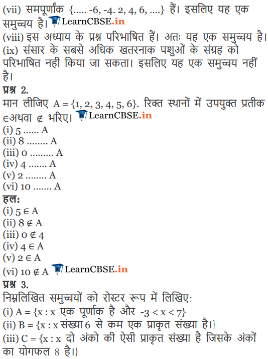 NCERT Solutions for Class 11 Maths Chapter 1 Exercise 1.1 in Hindi PDF