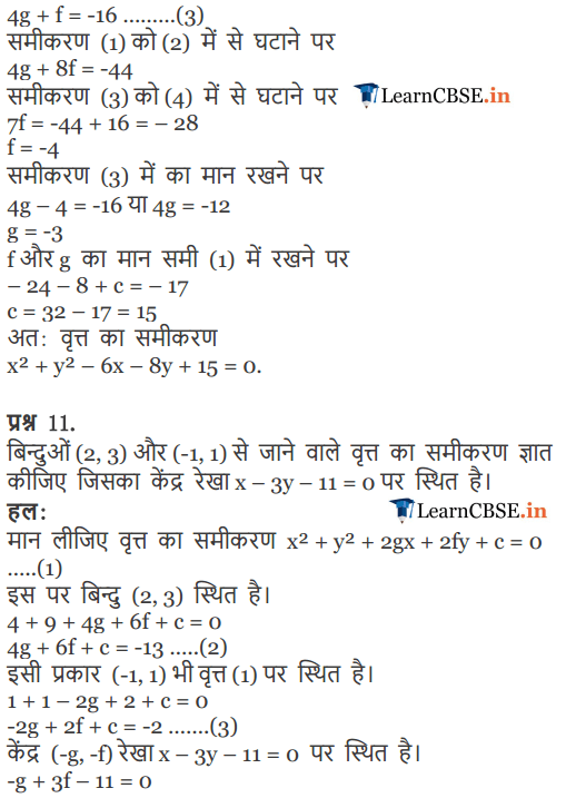 NCERT Solutions for Class 11 Maths Chapter 11 Exercise 11.1 in pdf