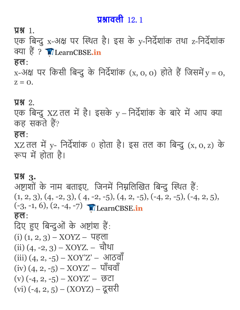 NCERT Solutions for Class 9 Maths Chapter 12 Introduction to Three Dimensional Geometry Exercise 12.1 in Hindi medium