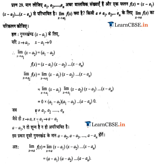 11 Maths Chapter 13 Limits and Derivatives Exercise 13.1 all answers guide free