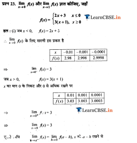 11 Maths Chapter 13 Limits and Derivatives Exercise 13.1 sols