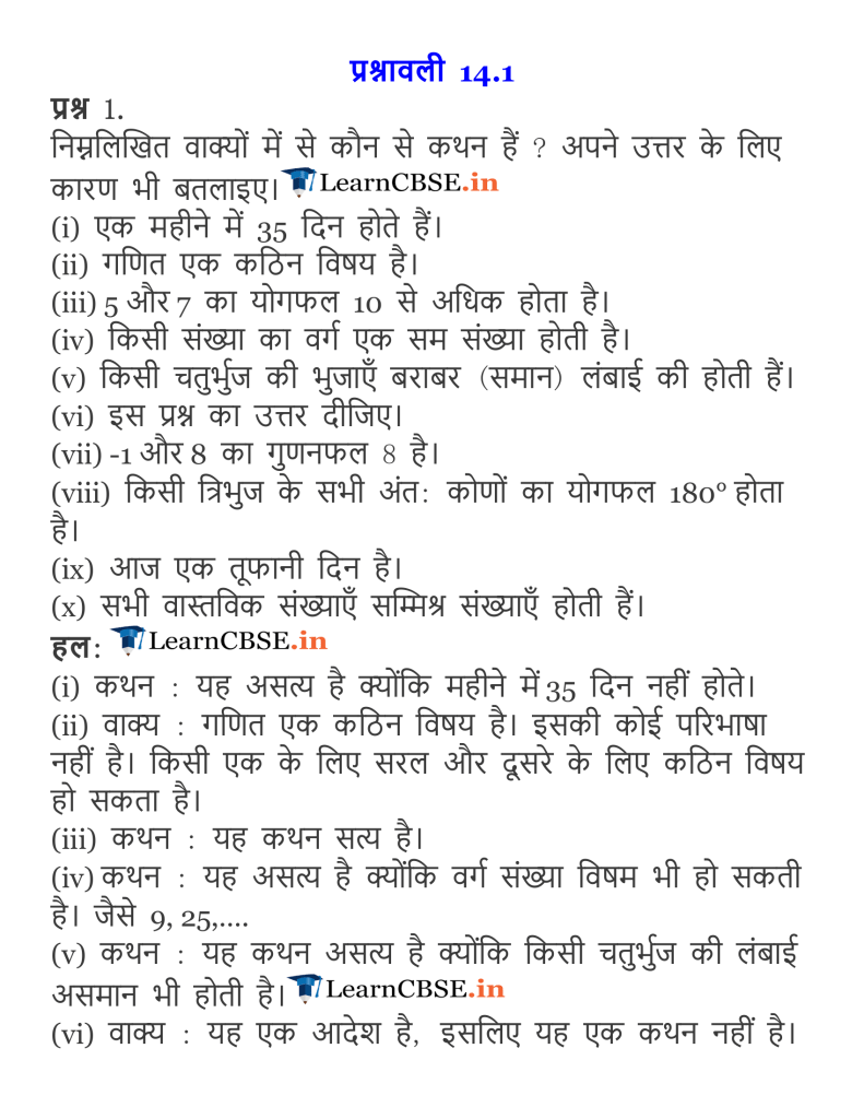 NCERT Solutions for Class 9 Maths Chapter 14 Mathematical Reasoning (गणितीय विवेचन)