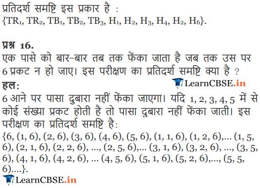 NCERT Solutions for Class 11 Maths Chapter 16 Exercise 16.1 free download