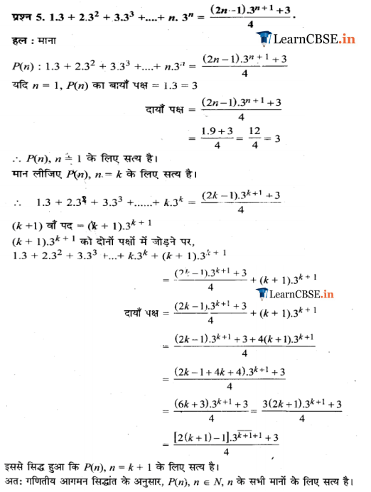 11 Maths Chapter 4 Exercise 4.1 in English medium in PDF