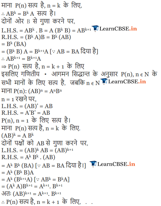 NCERT Solutions for Class 12 Maths Chapter 3 Miscellaneous Exercise 3 Matrices in Hindi medium