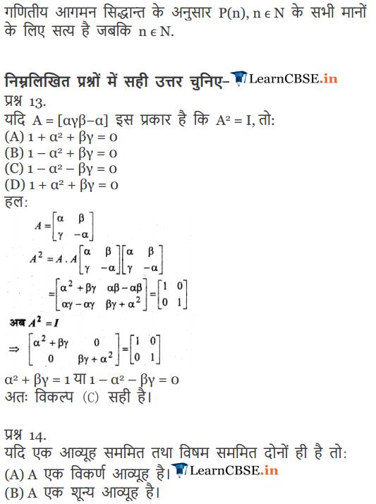 NCERT Solutions for Class 12 Maths Chapter 3 Miscellaneous Exercise 3 in Hindi medium PDF