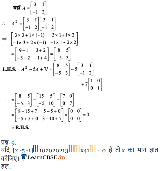 Class 12 Maths Chapter 3 Miscellaneous Exercise 3 Matrices Solutions Hindi me