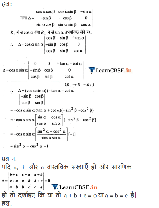 12 Maths Chapter 4 Miscellaneous Exercise 4 solutions in PDF form for 2018-19