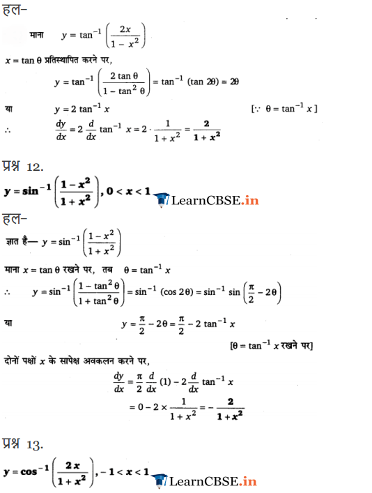 NCERT Solutions for Class 12 Maths Chapter 5 Exercise 5.3 in Hindi Medium