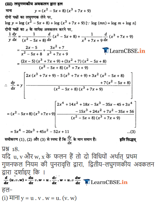 12 Maths exercise 5.5 sols in hindi