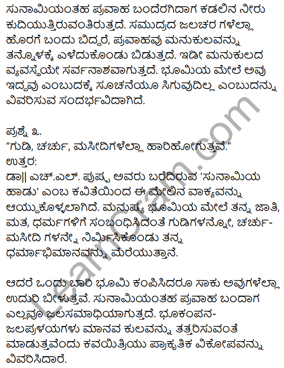 1st PUC Kannada Textbook Answers Sahitya Sanchalana Chapter 12 Sunamiya Hadu 2
