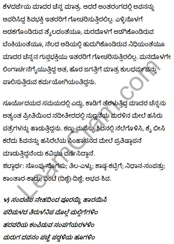 1st PUC Kannada Textbook Answers Sahitya Sanchalana Chapter 3 Devanolidana Kulave Sathkulam 27